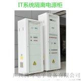 安科瑞医疗IT系统隔离电源柜GGF-IXG3.15