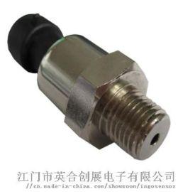 壓力感測器,汽車感測器,汽車機油壓力感測器