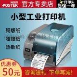 博思得G3106条码打印机工商业条码打印机