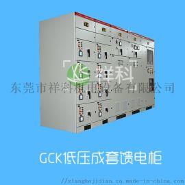 GCK 配电柜