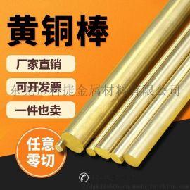 易车环保H65黄铜棒 切削钻孔攻牙性能耐磨黄铜棒