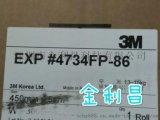 3M4734FP-126N,3M4734FP-86