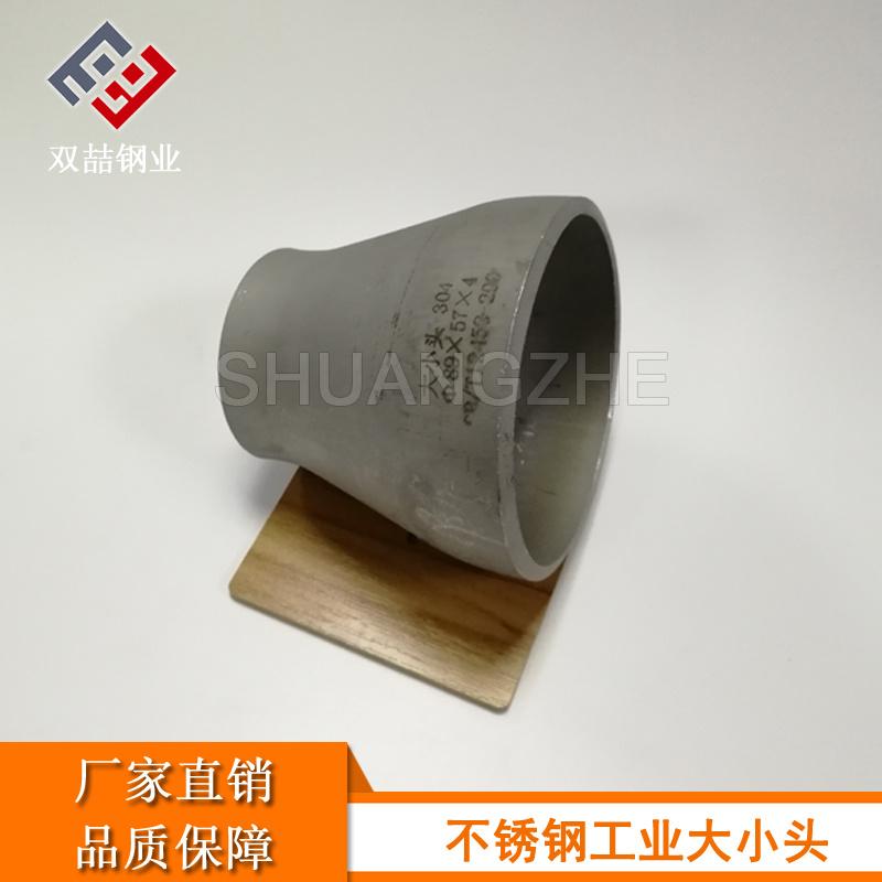 316L工业面异径管 佛山双喆DN40异径管