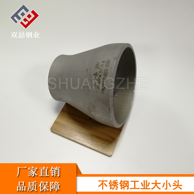 316L工業面異徑管 佛山雙喆DN40異徑管