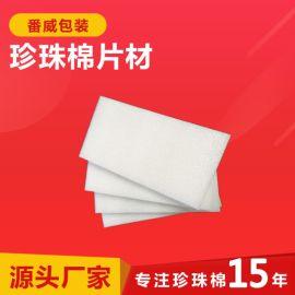厂家定做 白色防震 快递包装专用 珍珠棉包材板材