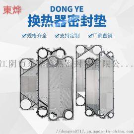东烨板式换热器 M30M 厂家直接销售