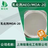 **乳化剂 国标MOA-20 可加工定制