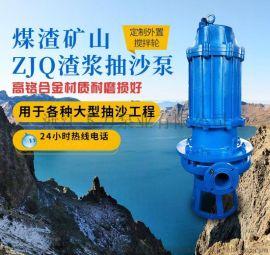 无堵塞渣浆泵立式离心渣浆泵潜水渣浆泵