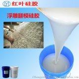 做石膏线条GRC构件模具胶 石膏制品用的模具硅胶