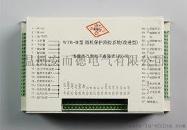 WTB-IIII型微机保护测控系统(改进型)WTZ2-10