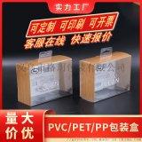 扁平透明包装盒 印刷彩盒 磨砂胶盒 PVC盒子