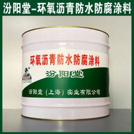 生产、环氧沥青防水防腐涂料、厂家