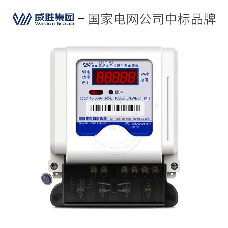 长沙威胜DDSY102家用单相电能表220V