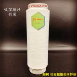 吸湿排汗竹炭纤维 竹炭包覆丝 吸湿排汗丝 竹炭毛巾