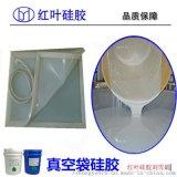 真空袋液体硅胶 复模硅胶