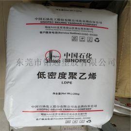 高光料 LDPE LD400 低密度聚乙烯树脂