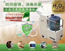 过氧化氢空间灭菌机,过氧化氢灭菌设备