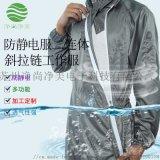 防靜電無塵服 潔淨服 條紋連體服