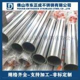 珠海201不鏽鋼管 不鏽鋼光面管規格齊全