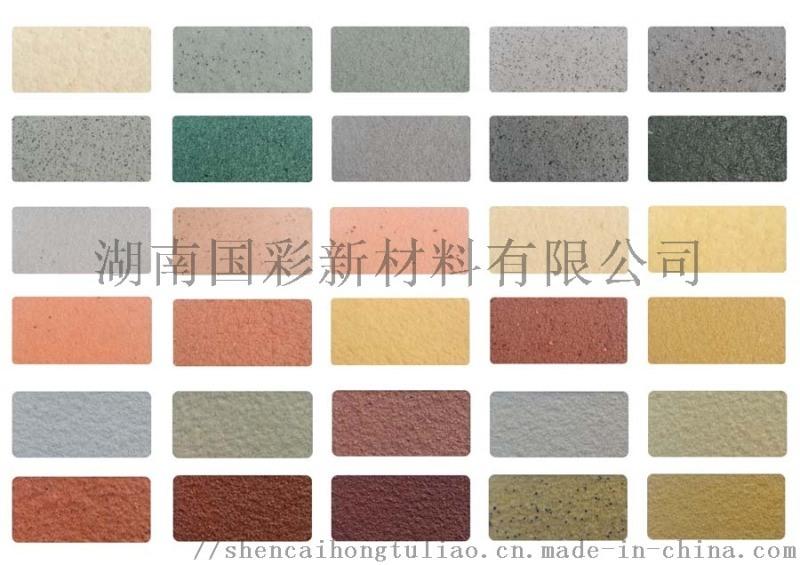 直供湖南国彩深彩虹品牌天然碎石真漆涂料系列