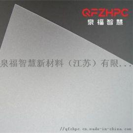 泉福pc光扩散板 聚碳酸酯导光板漫反射板