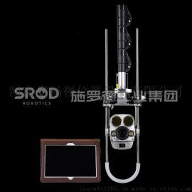管道潜望镜QV/ 工业内窥镜/激光测距/无线