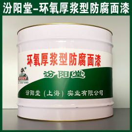 环氧厚浆型防腐面漆、防水,防漏,性能好