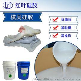 双组分环保加成型硅胶 无气味加成型硅胶