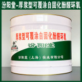 厚浆型可覆涂自固化 醛环氧、生产销售、涂膜坚韧