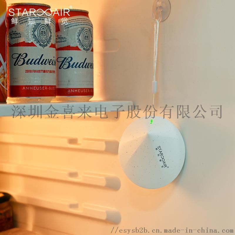 鲜知鲜觉冰箱净化器 臭氧除味杀菌消毒除味宝