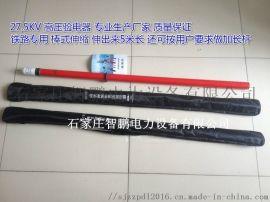 高压验电器伸缩式验电笔棒式10kv验电器