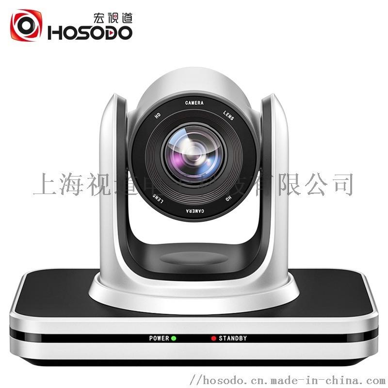 宏视道VC210 10倍光学变焦1080P高清