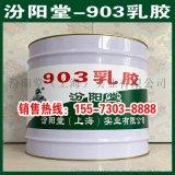 903乳胶、防水,防腐,防漏,防潮,性能好