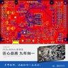深圳洪铭科技专业PCB抄板打样制作BOM清单