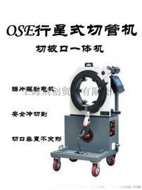 国产澳太行星式切管机切割机