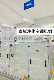 西谷直膨式洁净空调 手术室净化风柜 ICU空调系统