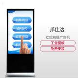 49英寸高清廣告機LED背光壁掛式網路廣告機