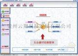 贵州五金建材行业物业管理软件,免费试用30天