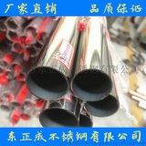 南京201不鏽鋼圓管,不鏽鋼圓管報價
