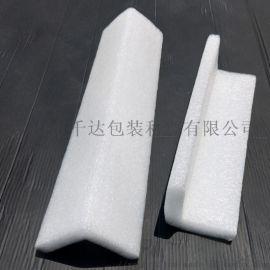 五金家具防护珍珠棉护角白色EPE防撞珍珠棉