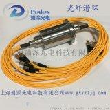 多模单通道光纤滑环|多芯单模光纤旋转连接器