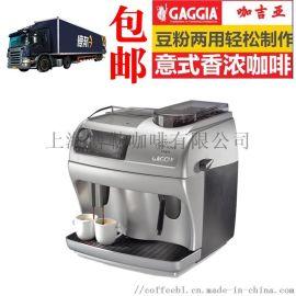 GAGGIA/加吉亚 逻辑型全自动咖啡机
