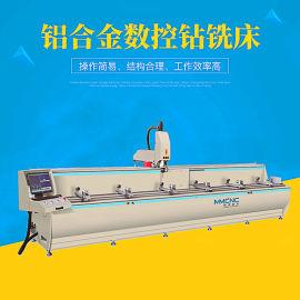 铝型材数控加工中心, 铝型材高速钻铣床