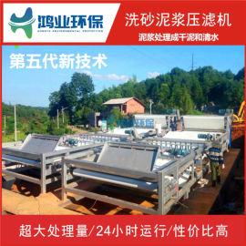 鹅卵石泥浆固化设备 铝土矿泥浆脱水设备 河卵石污泥压干机
