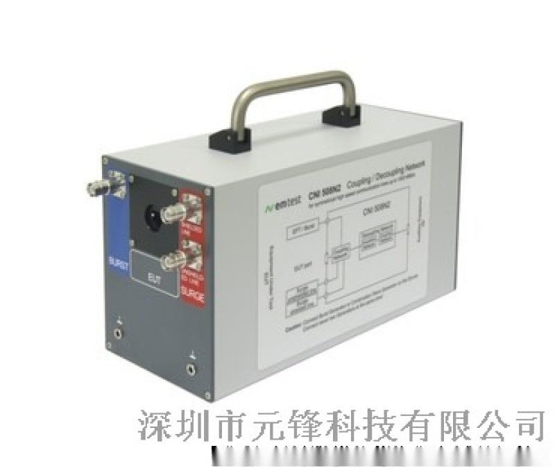 emtest测试/瑞士CNI508N2去耦网络组