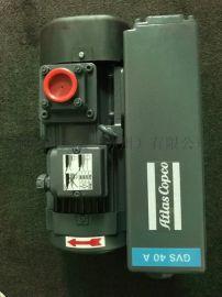 阿特拉斯科普柯GVS40A单级旋片真空泵
