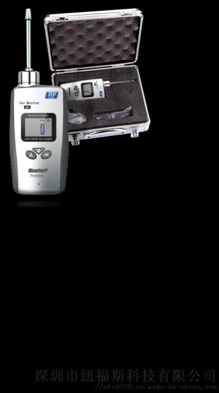 泵吸式联氨检测仪,便携式联氨检测仪
