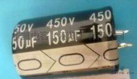 牛角型铝电解电容150UF450V尺寸25X35