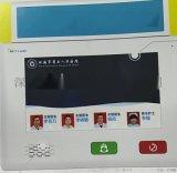 10寸醫護對講分機 智慧醫院對講系統 醫療對講設備