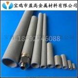 多晶硅硅粉烧结滤芯、多晶硅气体过滤器滤芯、不锈钢316L粉末滤芯